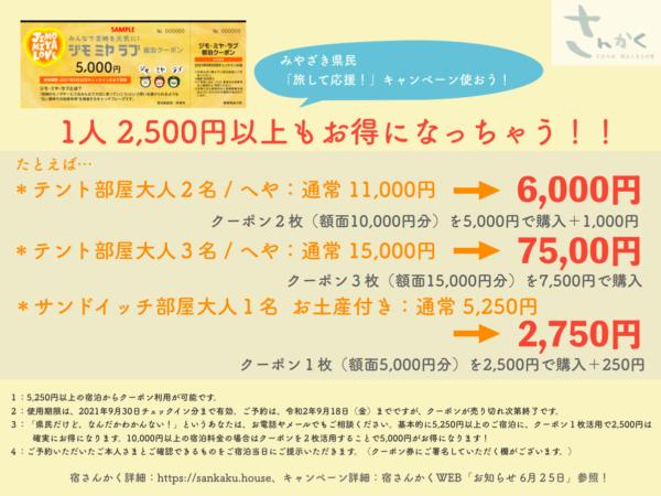 【みやざき県民「旅して応援!」キャンペーン】 1人 2500円お得に泊まれちゃう〜‼︎